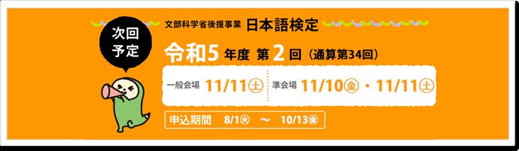 日本語検定-受検概要・日程ページへ