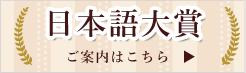 日本語大賞
