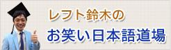 レフト鈴木の日本語お笑い道場