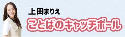 上田まりえ「ことばのキャッチボール」