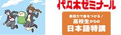 代々木ゼミナール ライセンススクールオリジナル講座