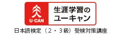 ユーキャン 日本語検定(2・3級)受検対策講座