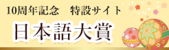 10周年 日本語大賞