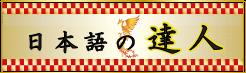 日本語の達人