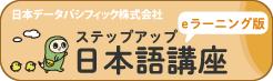 データパシフィック eラーニングステップアップ日本語講座